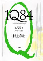 1q84_book_1_2