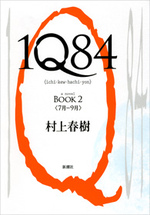 1q84_book_2