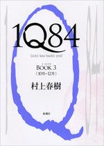 1q84_book_3