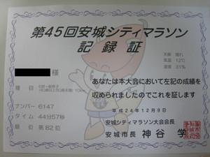 2412094
