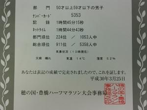3003254