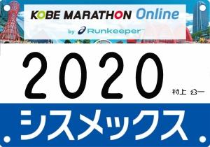 Number_kobem_online_marathon2